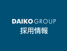 DAIKO GROUP採用情報