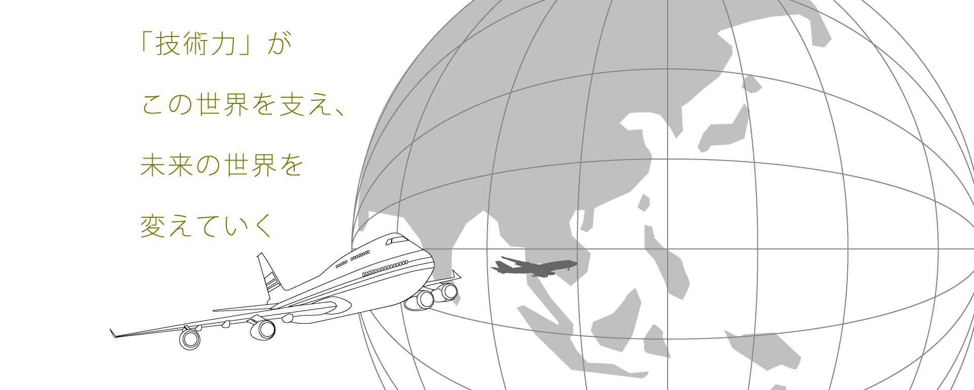 「技術力」がこの世界を支え、未来の世界を変えていく