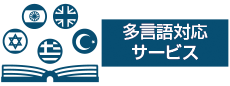 多言語対応サービス
